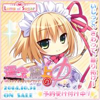 『運命線上のφ』 2014年9月26日発売予定!